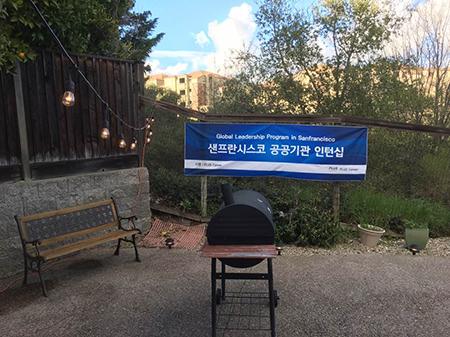 샌프란시스코 공공기관 인턴쉽 후기 (11).png