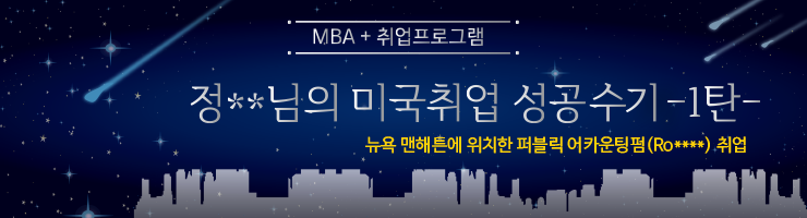 성공수기-배너-1탄-.png