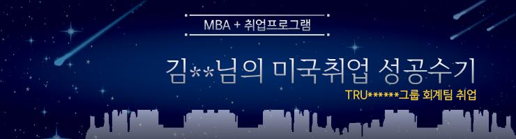 김--님-MBA-성공수기.png