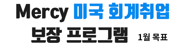 mercy 미국취업 999.png