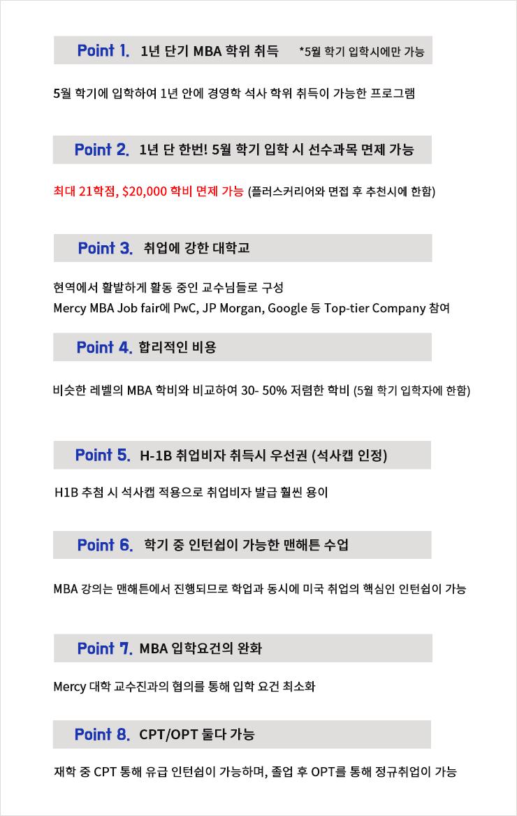 포인트 수정 .png