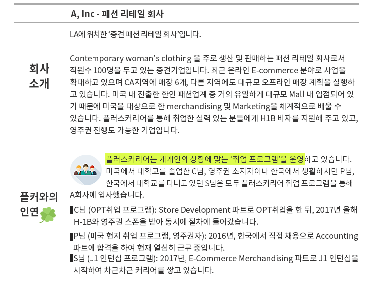 news letter 뉴스레터_패션회사.png