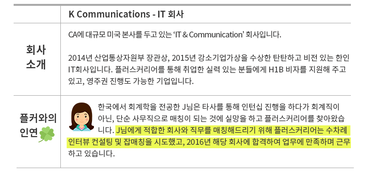 news letter 뉴스레터_it 회사.png