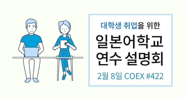 일본어학연수_설명회.png