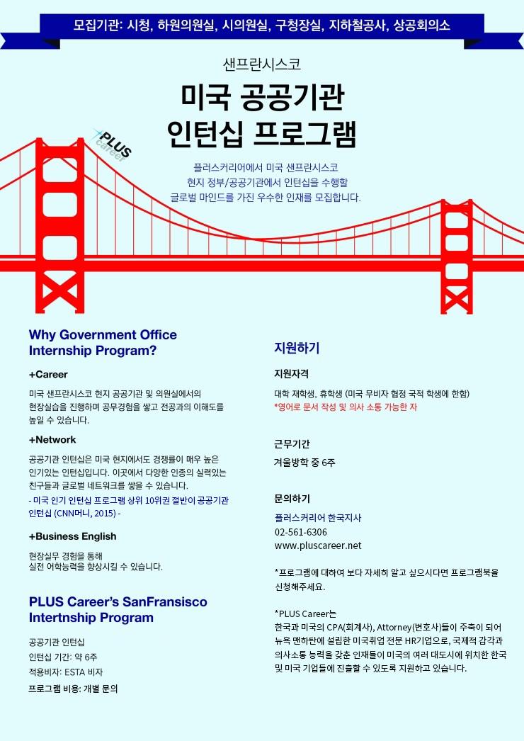 샌프란시스코 공공기관 인턴쉽 포스터.png