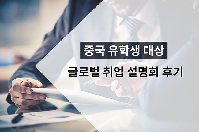 중국유학생취업설명회 .png