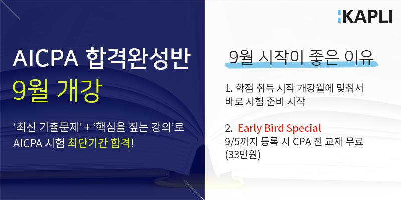 aicpa 9월개강 홍보안 (800).png