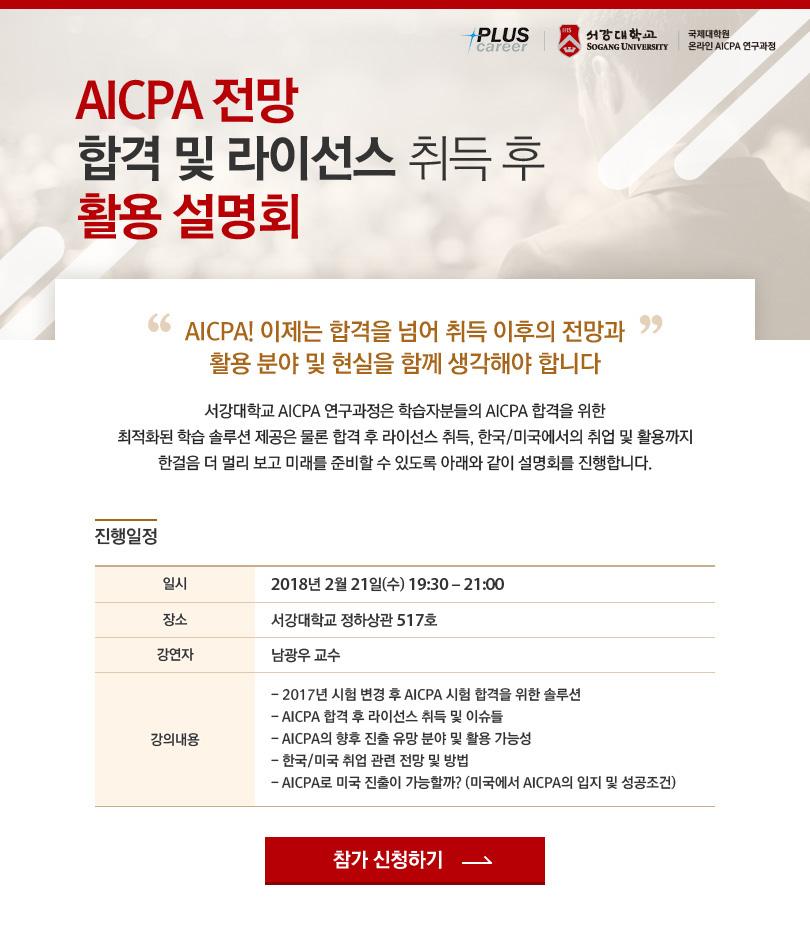 AICPA 설명회.png