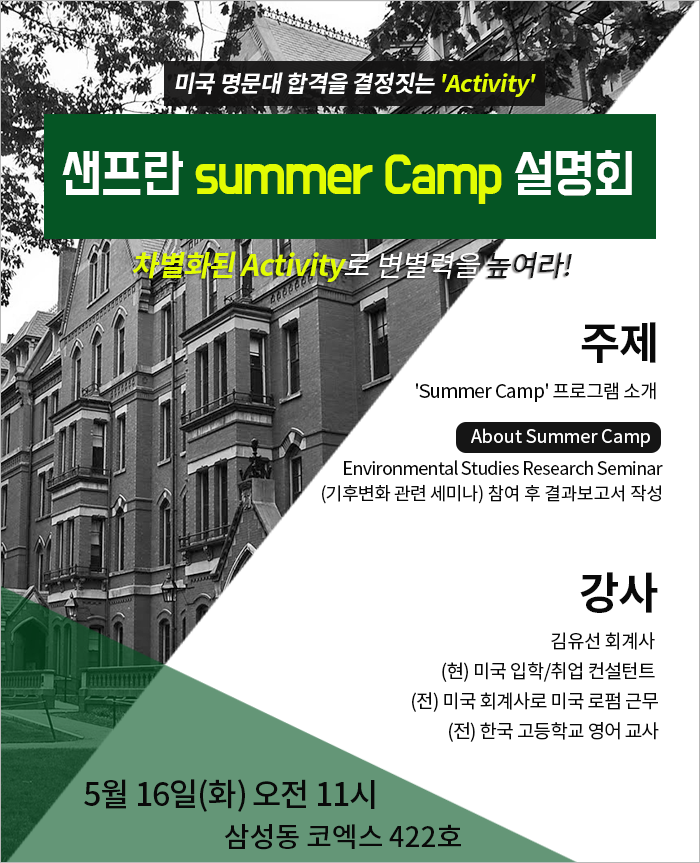 summer camp 포스터_0424.png