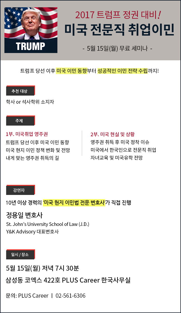 0515 이민세미나 포스터(최종2).png