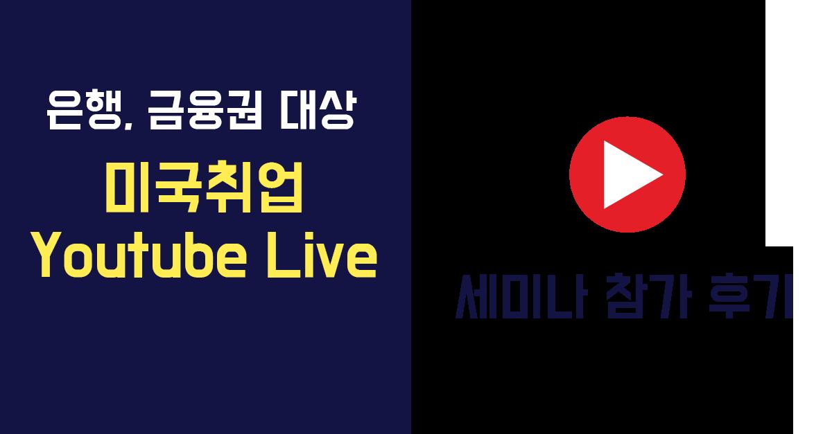 미국취업 Youtube Live.png