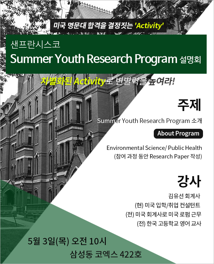 Summer Youth Research Program 설명회 포스터.png